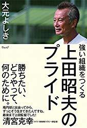 強い組織をつくる上田昭夫のプライド