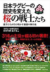 日本ラグビーの歴史を変えた桜の戦士たち