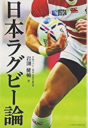 日本ラグビー論