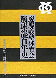 慶應義塾体育会 蹴球部百年史