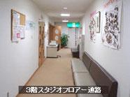 3階スタジオフロアー|3階には二つのスタジオがあります。