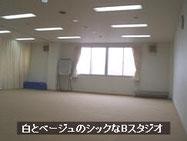 Bスタジオ|壁は白で床はベージュのカーペットでやわらかい光が差し込み白とベジーュのシックな雰囲気のスタジオです。