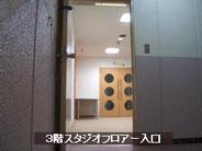 3階入口|階段に戻って上に上がるとスタジオフロアーの入り口があります。