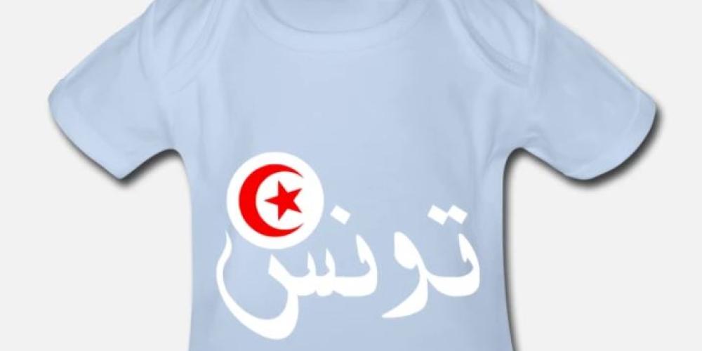 L'adoption d'un enfant en Tunisie
