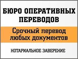 агентство переводов Одессе и нотариальное заверение в Одессе