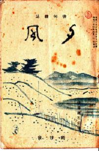 創刊号 (1947年6月)