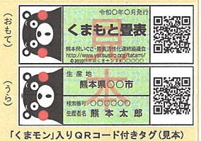 「くまモン」入りQRコード付きタグ(見本)