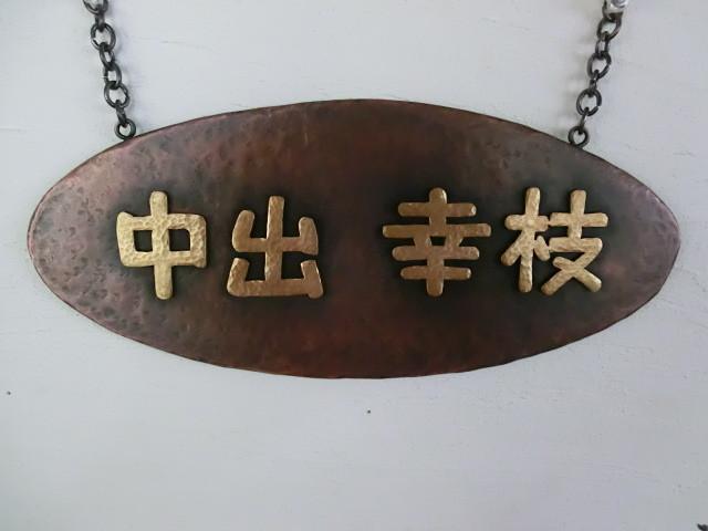 銅・真鍮表札