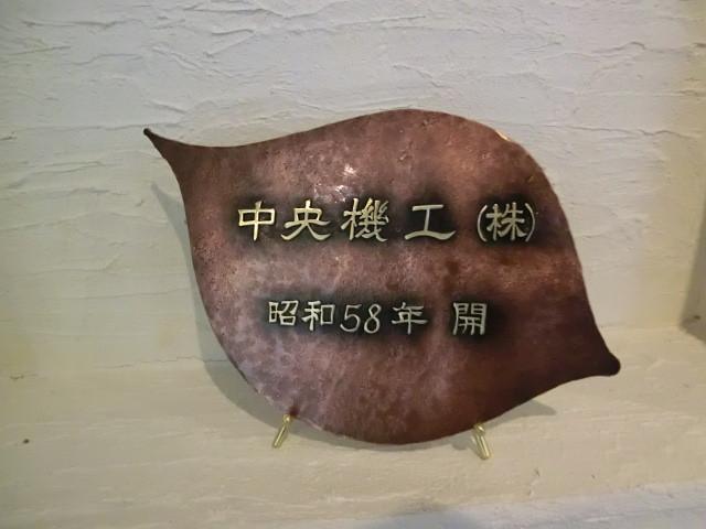記念碑 銅・真鍮プレート