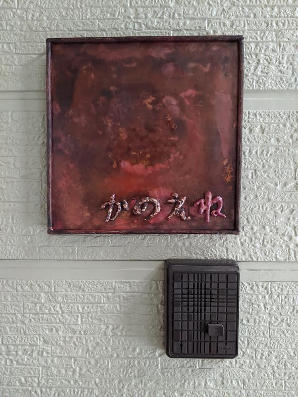 銅・店舗看板 【西区】