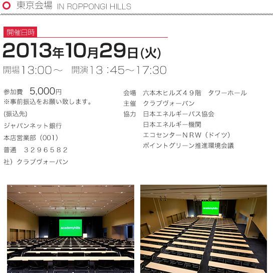 東京会場の開催日時2013年10月29日(火)