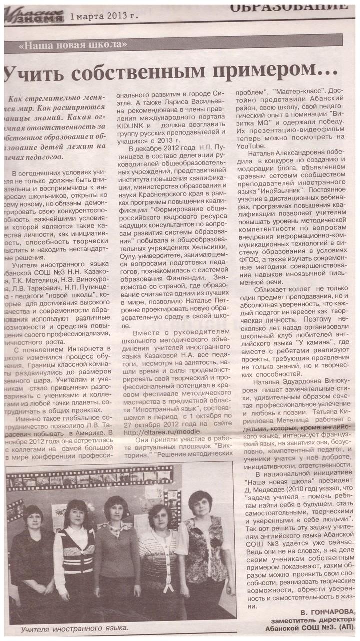 2013 г. Пресса района