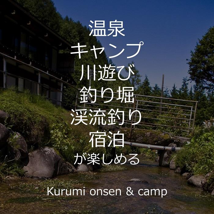 岐阜県高山 温泉 キャンプ 川遊び 渓流釣り 釣り堀