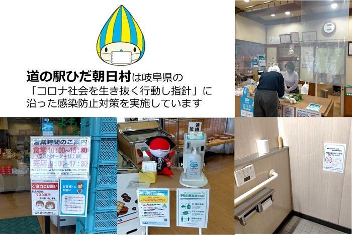 サンサンあさひ道の駅ひだ朝日村の新型コロナ感染防止対策