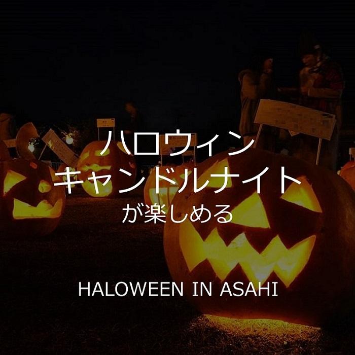 岐阜県高山 ハロウィン かぼちゃ ジャックオーランタン