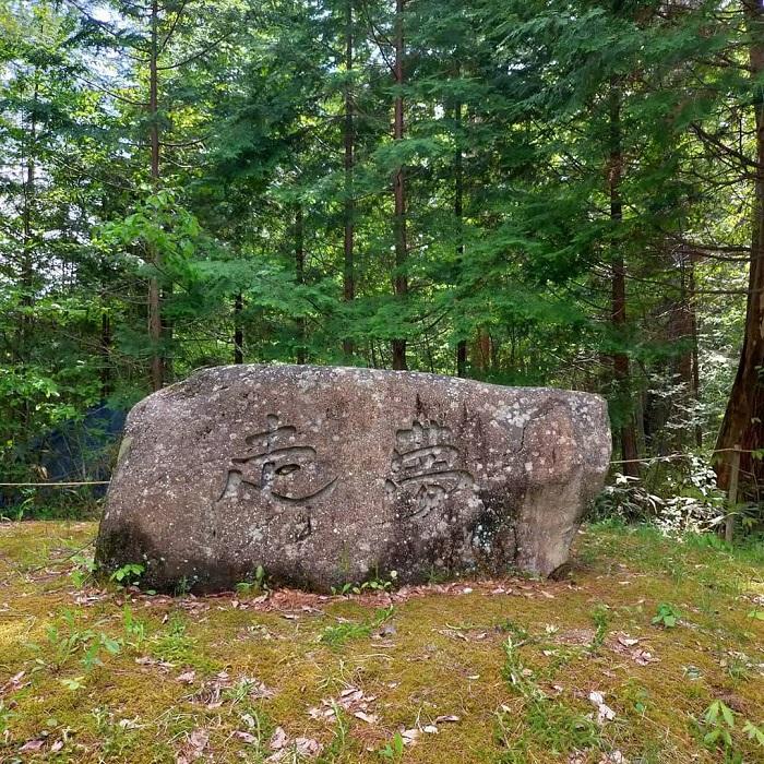 走夢と彫られた石碑