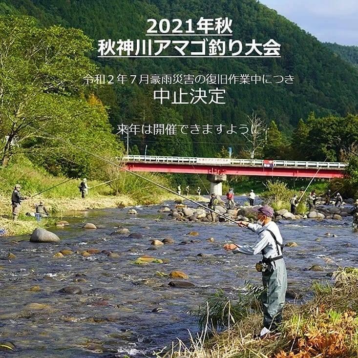 秋神川アマゴ釣り大会中止