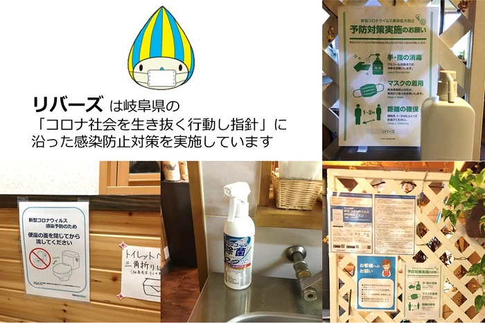飛騨高山喫茶店カフェリバーズは新型コロナ感染防止対策