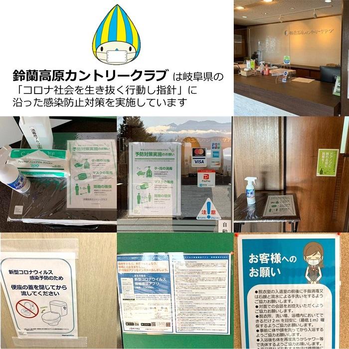鈴蘭高原カントリークラブの新型コロナ感染防止対策