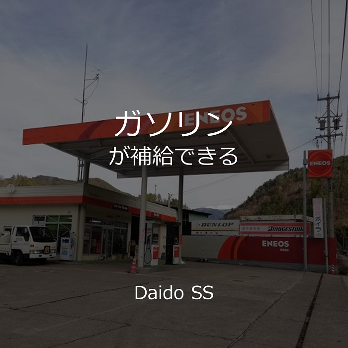 飛騨高山エネオスSS大道石油