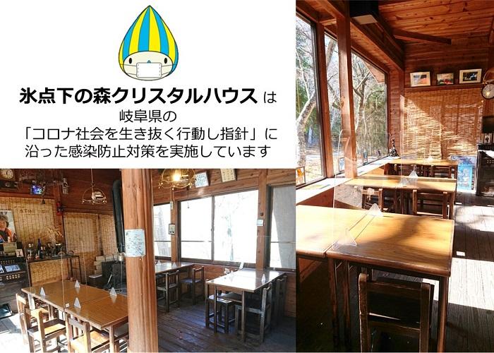飛騨高山喫茶店カフェクリスタルハウスの新型コロナ感染防止対策