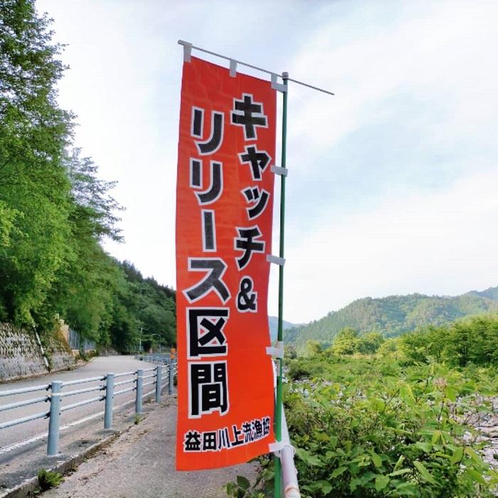 飛騨あさひの釣り場「秋神川唐谷橋周辺」