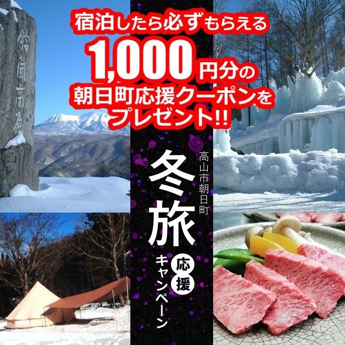 朝日町冬旅応援キャンペーン