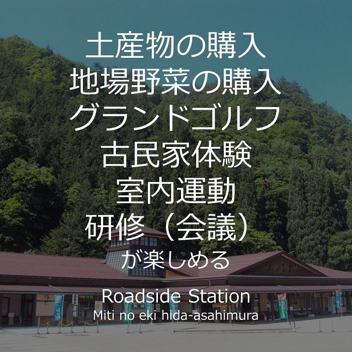飛騨高山 飛騨牛 民宿 鈴蘭高原 渓流釣り トイレ風呂完備