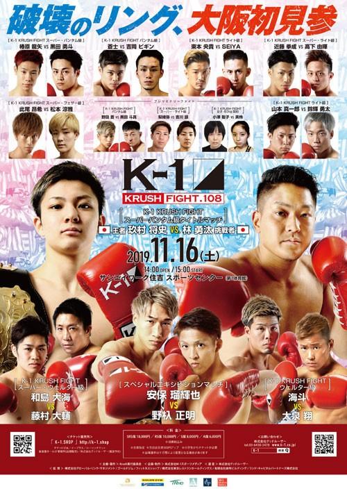 K-1 KRUSH FIGHT.108にteamYAMATOから出場。奈良県からキックボクシングの世界へ!