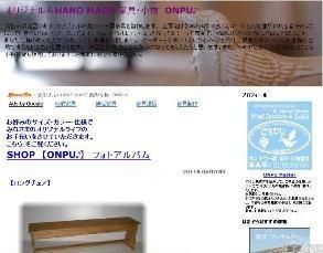 SHOP ONPU♪ブログ
