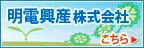 明電興産株式会社