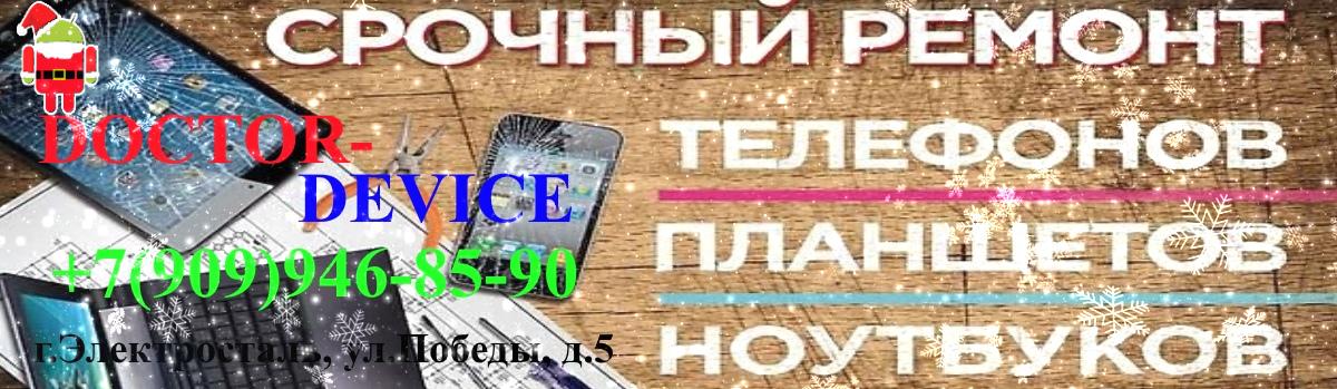ремонт телефонов азино