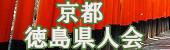 京都徳島県人会バナー