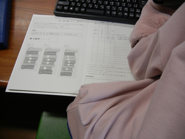 公開授業:条件を示したプログラムを参考にしながらマークづくりをする