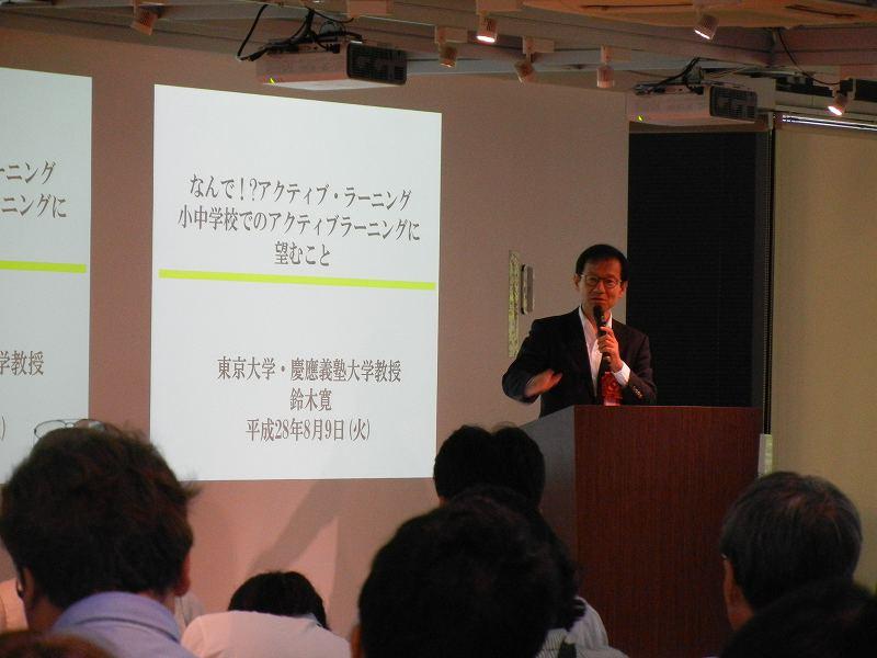 東京大学・慶応大学 鈴木 寛 教授 講演「小中学校でのアクティブラーニングに望むこと」