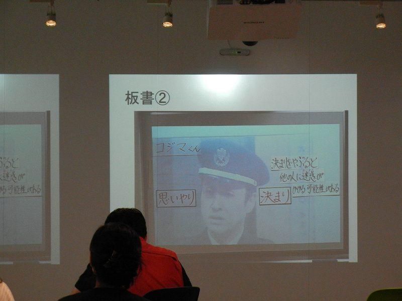 汐留先生 5年 道徳 番組名  ココロ部!「おくれてきた客」