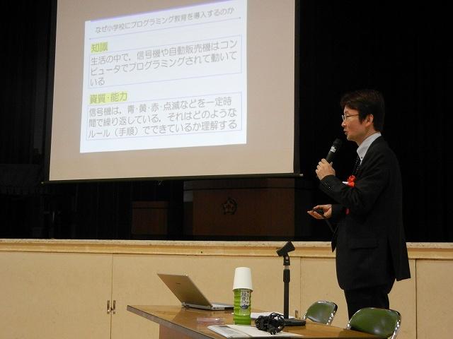 全体会:プログラミング教育の必要性について