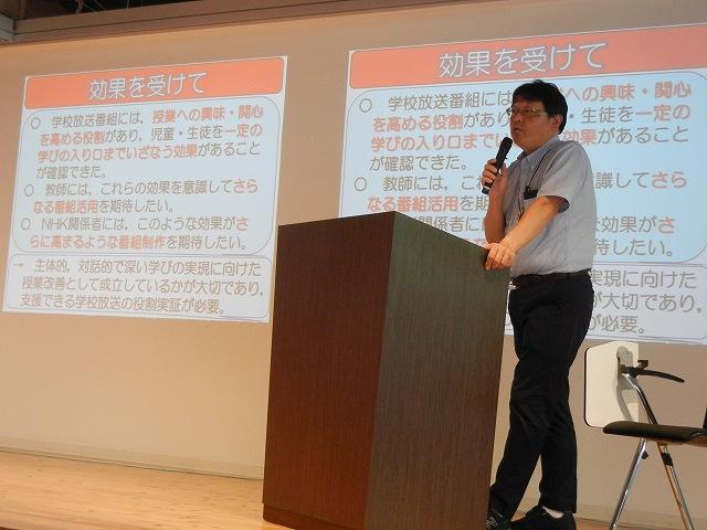 「NHK  for  School の教育的効果とは」NHK  for  School 活用研究会