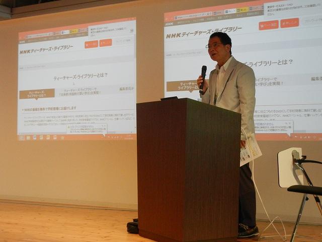 「ティーチャーズライブラーリー」NHK担当者の説明
