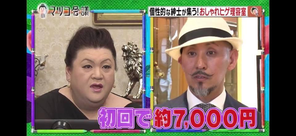 【マツコ会議】日本テレビ