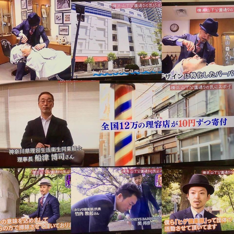 【出没!アド街ック天国】テレビ東京