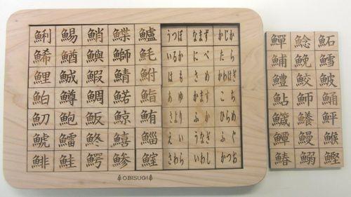 飫肥杉製パズル(おびすぎせい)で、魚の漢字を覚えることができます。魚が好きな方への贈り物に喜ばれています!!!