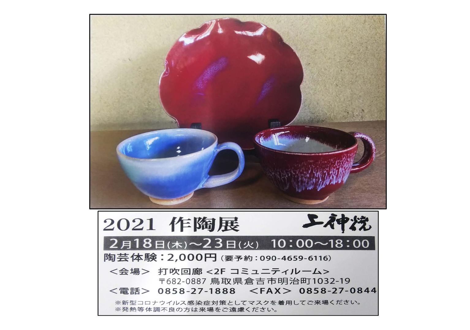 上神焼作陶展・陶芸体験開催