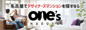 名古屋のデザイナーズマンションならワンズナゴヤ