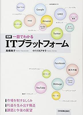 「図解 一目でわかるITプラットフォーム」(日本実業出版社)