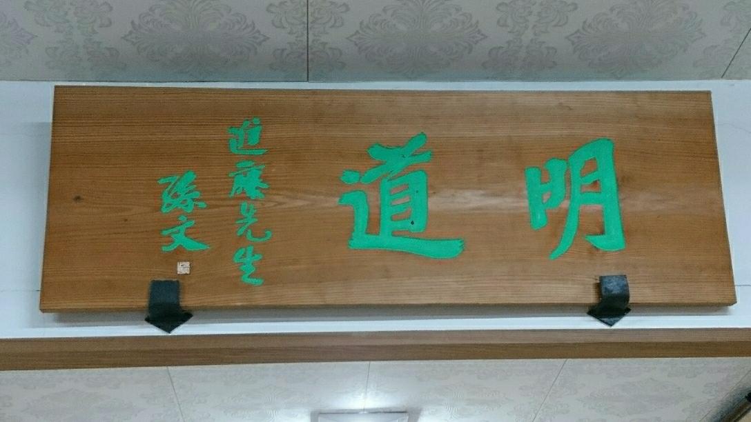 明治38年、玄洋社社長だった進藤喜平太翁に中国革命の父・孫文から贈られた扁額