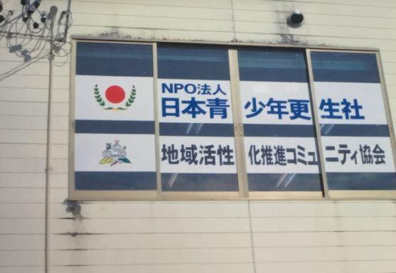 東日本支局の大儀ある紋章で御座います。