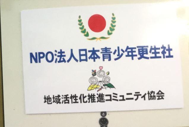 日本青少年更生社の社章と、地域活性化推進コミュニティ協会の認可を受け、このようにして実践活動を行っています。皆さん、宜しくお願い申し上げます。