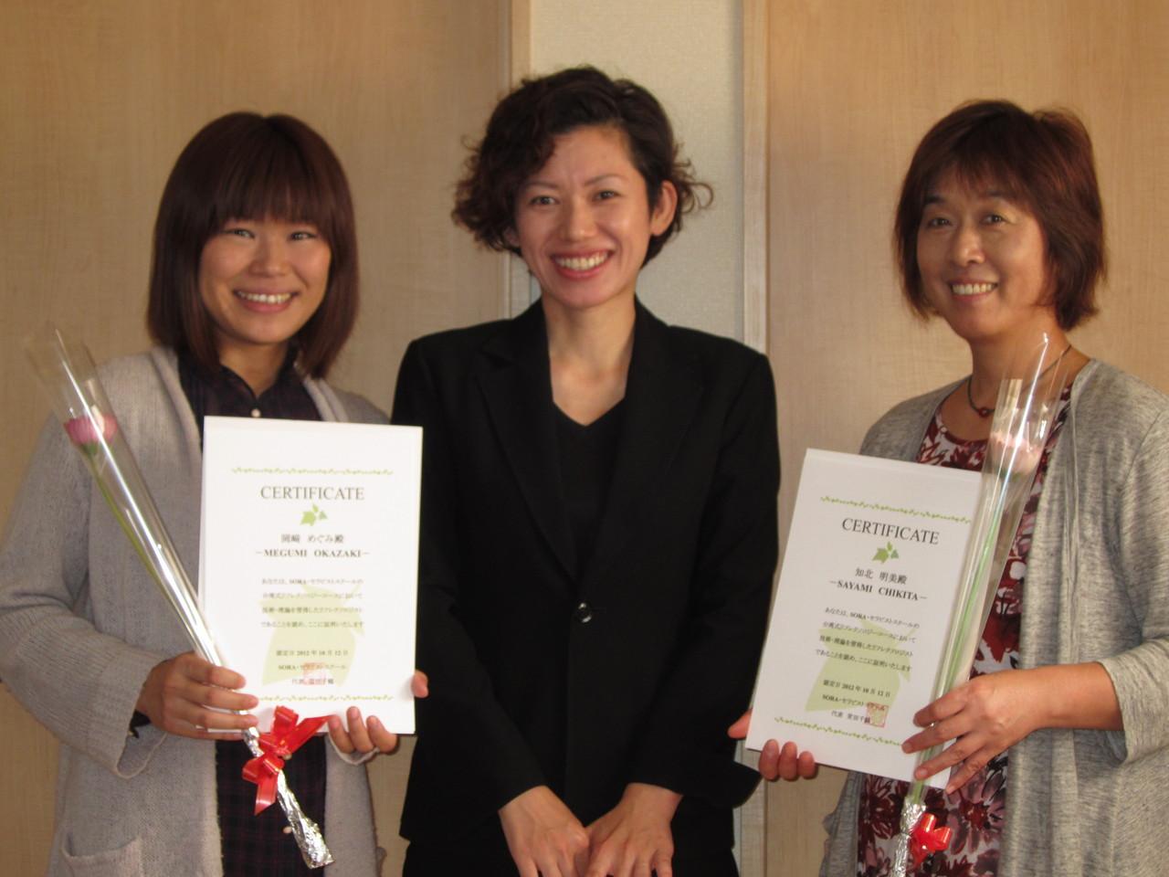2012年10月12日台湾式リフレクソロジーコース卒業
