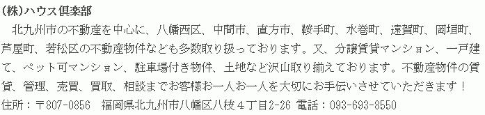(株)ハウス倶楽部 北九州市周辺の不動産を中心に、不動産物件多数取り扱っております。北九州市八幡区八枝4-2-26.